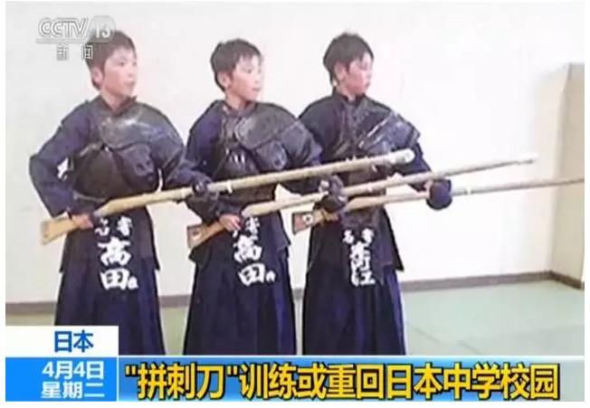 """日本中学""""拼刺刀""""要进课程了!少先队这项活动更加重要和紧迫"""