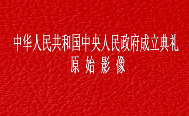 12分钟开国大典彩色视频(下载版)放给孩子们看看!