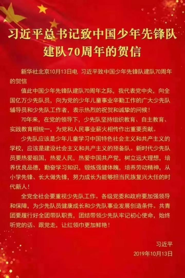 习近平总书记致信祝贺中国少年先锋队建队70周年