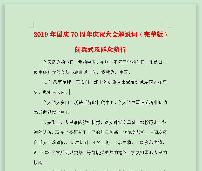 2019年国庆70周年庆祝大会(阅兵式、群众游行)解说词(word文字版下载)