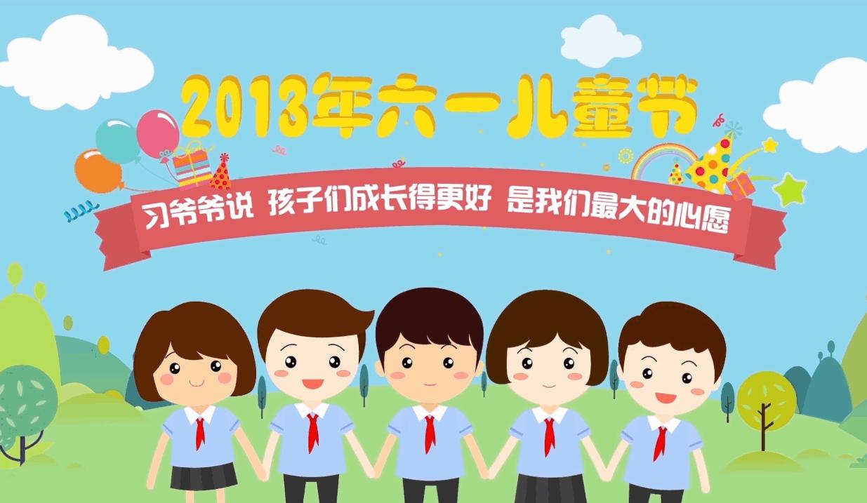 《习爷爷教导记心中》系列动画(2013年-2021年)