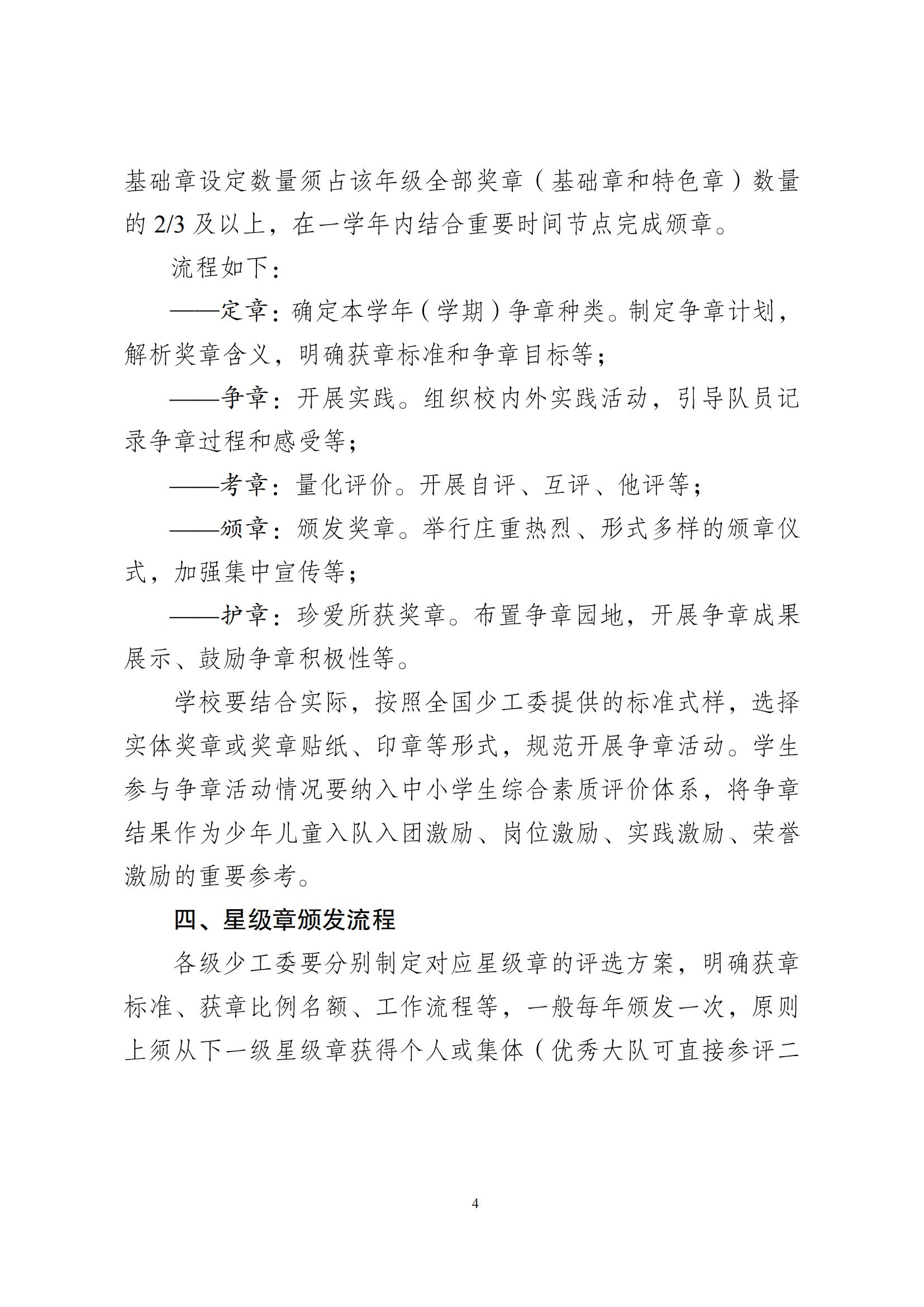 """关于使用""""红领巾奖章""""章样图案规范开展争章活动的工作指引"""