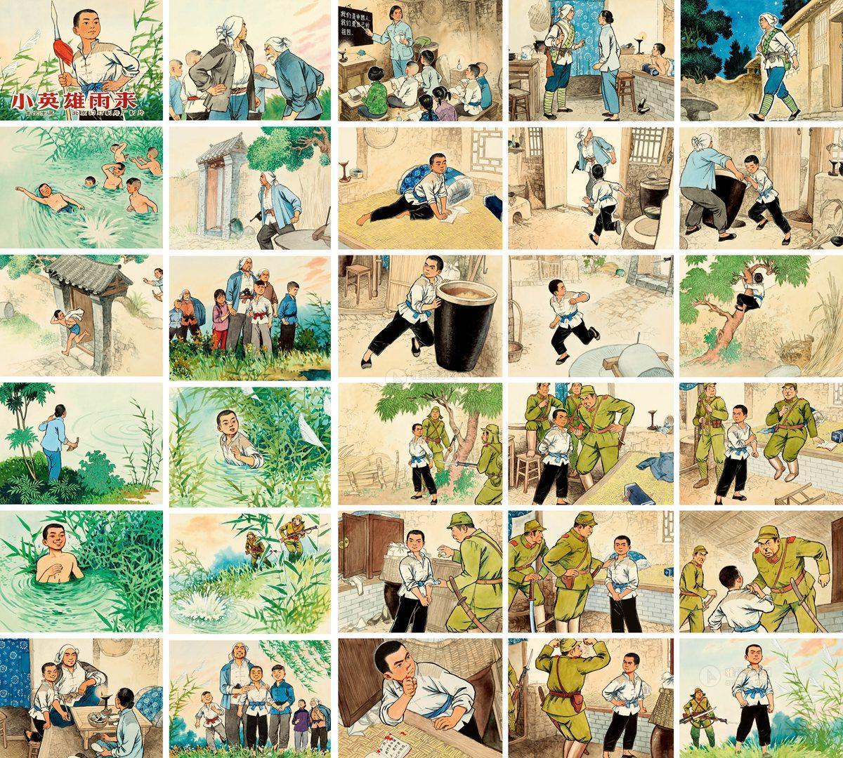 队史 少年英雄小故事(第2集):小英雄雨来
